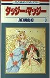タッジー・マッジー (3) (花とゆめCOMICS (1251))