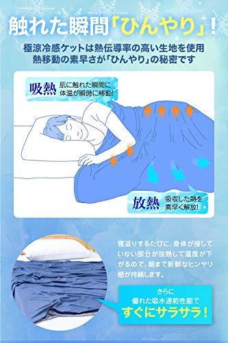tobest(トゥベスト)『極涼冷感両面ケット(T016-GS)』