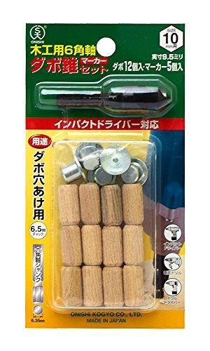 大西工業  6角軸ダボ錐マーカーセット(NO.22MS) 10mm用セット セット内容=錐+木ダボ12個+マーカー5個