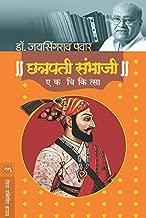 CHATRAPATI SAMBHAJI : EK CHIKITSA (Marathi Edition)