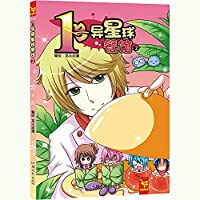 Comics: the 1st restaurant two days different planet Star Children's Books(Chinese Edition)