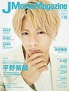 J Movie Magazine Vol.72[表紙:平野紫耀 『かぐや様は告らせたい ~天才たちの恋愛頭脳戦~ ファイナル』]