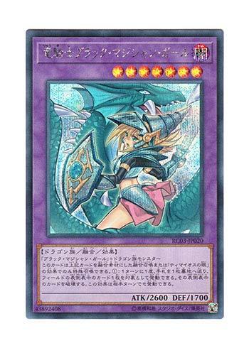 遊戯王 日本語版 RC03-JP020 Dark Magician Girl the Dragon Knight【Alternate Art】 竜騎士ブラック・マジシャン・ガール【イラスト違い】 (シークレットレア)