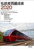 私鉄車両編成表2020