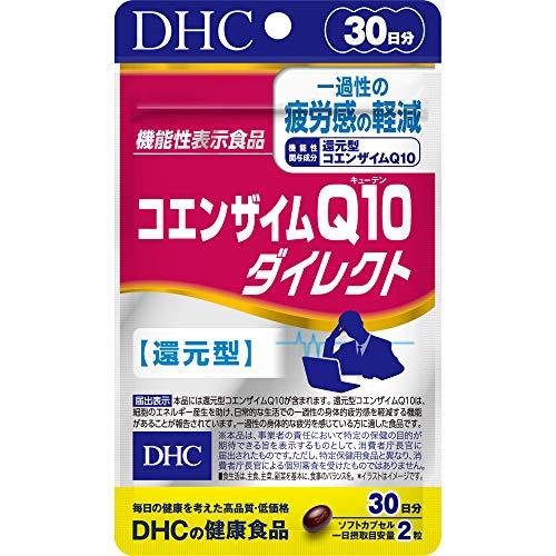 2位 DHC『コエンザイムQ10 ダイレクト』