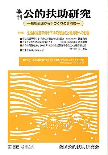 季刊公的扶助研究 第232号―福祉現場から手づくりの専門誌 特集:生活保護基準引き下げの問題点と利用者への影響