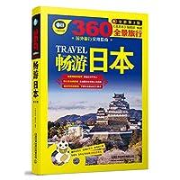畅游日本(全新第3版)/360°全景旅行