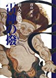 新人文感覚2 雷神の撥 (新人文感覚 2)