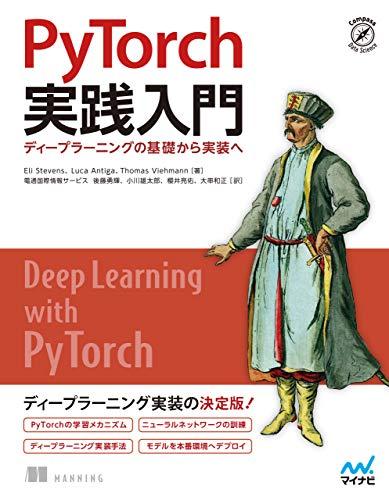 PyTorch実践入門 (Compass Booksシリーズ)