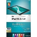 ラスタバナナ iPad 第7世代 10.2インチ フィルム 平面保護 ブルーライトカット 反射防止 アイパッド 液晶保護フィルム Y2214IPD9102