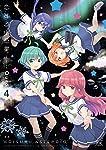 恋する小惑星(4) (まんがタイムKRコミックス)