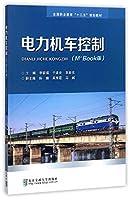 电力机车控制(M+Book版)