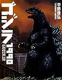 ゴジラ1990 (ニュータイプ100%コミックス)