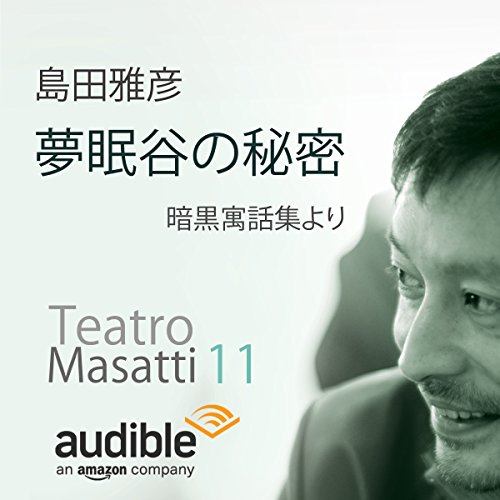 夢眠谷の秘密 audiobook cover art
