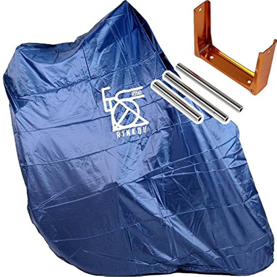 乳製品セブン日記R250(アールニーゴーマル) 超軽量縦型輪行袋 ネイビー エンド金具?フレームカバー?スプロケットカバー?輪行マニュアル付属