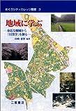 地域に学ぶ -身近な地域学習から「目黒学」を創る-  めぐろシティカレッジ叢書 3
