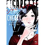 シガレット&チェリー 1 (チャンピオンREDコミックス)