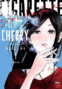[河上だいしろう]のシガレット&チェリー 1 (チャンピオンREDコミックス)