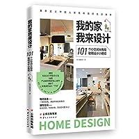 我的家我来设计:101个小空间大格局聪明设计小绝招