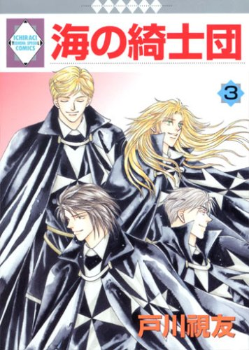 海の綺士団(3) (冬水社・いち*ラキコミックス)の詳細を見る