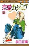 恋愛カタログ 3 (マーガレットコミックス)