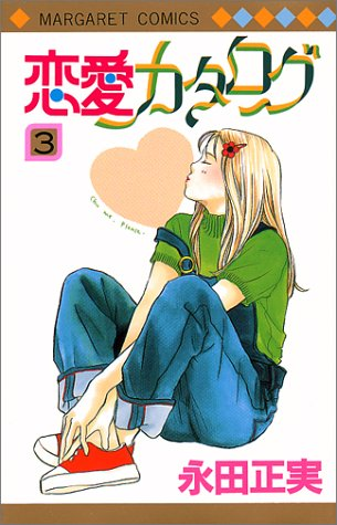 恋愛カタログ 3 (マーガレットコミックス)の詳細を見る