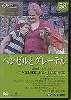 全国版DVDオペラ・コレクション 第58号 名作オペラシリーズ~フンパーディンク 『ヘンゼルとグレーテル』 大野和士指揮