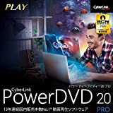 PowerDVD 20 Pro |ダウンロード版
