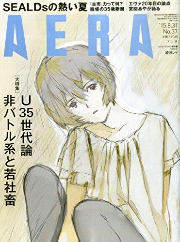 AERA (アエラ) 2015年 8/31号 [雑誌]