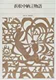 新編 日本古典文学全集27・浜松中納言物語 (新編日本古典文学全集)