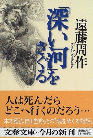「深い河」をさぐる (文春文庫)