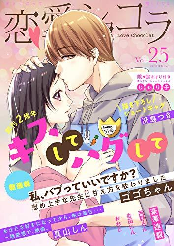 恋愛ショコラ vol.25【限定おまけ付き】 [雑誌]