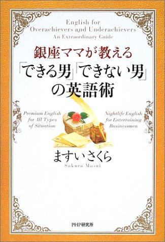 銀座ママが教える「できる男」「できない男」の英語術の詳細を見る
