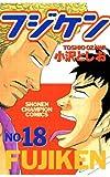フジケン(18) (少年チャンピオン・コミックス)