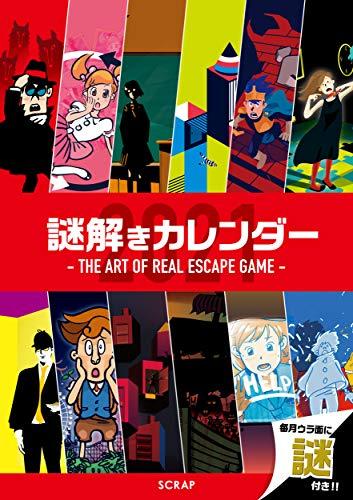 謎解きカレンダー2021 ─THE ART OF REAL ESCAPE GAME─ 壁掛け ([カレンダー])の詳細を見る