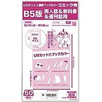 日本製【コミック侍】紫外線カット UVカット透明ブックカバー【B5同人誌用】50枚
