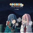 TVアニメ『ゆるキャン△ SEASON2』オリジナル・サウンドトラック