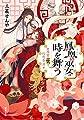 後宮妖幻想奇譚-鳳凰の巫女は時を舞う (双葉文庫)