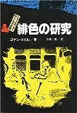 緋色の研究  シャーロック=ホームズ全集 (1)