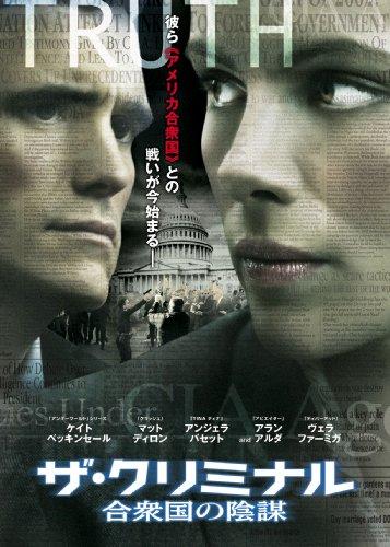 ザ・クリミナル 合衆国の陰謀 [DVD]