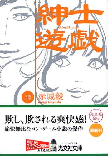 紳士遊戯 (光文社文庫)