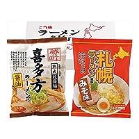 ご当地ラーメン 乾麺 セット2食 GTS-35