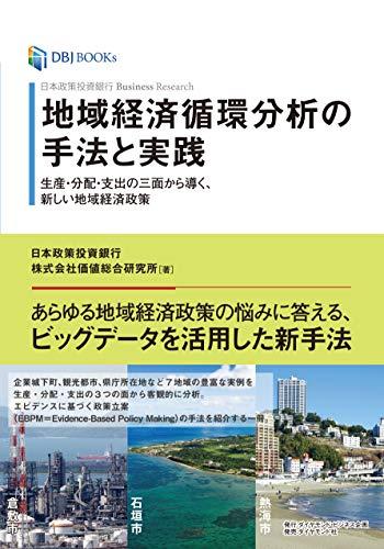 日本政策投資銀行 Business Research 地域経済循環分析の手法と実践 生産・分配・支出の三面から導く、新しい地域経済政策 (DBJ BOOKs)