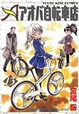 アオバ自転車店 13巻 (ヤングキングコミックス)