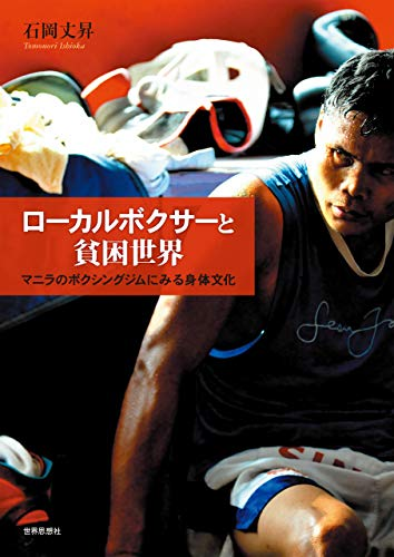ローカルボクサーと貧困世界――マニラのボクシングジムにみる身体文化