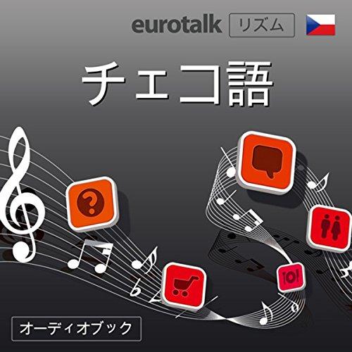 『Eurotalk リズム チェコ語』のカバーアート