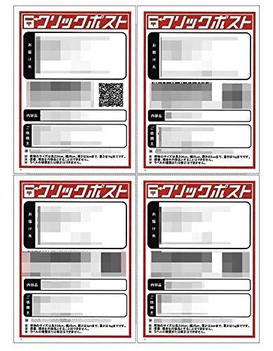 JapanTenso出品者向け 配送ラベルシール クリックポスト対応 4面 100シート入り(400枚) (4面【400枚】)