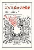 スウィフト政治・宗教論集 (叢書・ウニベルシタス)
