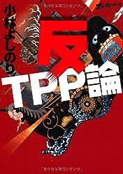 反TPP論