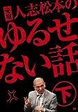 元祖 人志松本のゆるせない話 下(初回限定盤)[DVD]